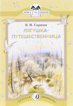 Лягушка-путешественница, В. М. Гаршин
