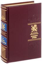 24 закона обольщения (подарочное издание), Роберт Грин