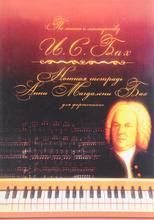 Нотная тетрадь Анны Магдалены Бах. Для фортепиано, И. С. Бах