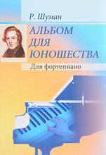Альбом для юношества. Для фортепиано, Р. Шуман