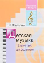 Детская музыка. 12 легких пьес для фортепиано, С. Прокофьев