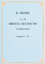 Школа беглости для фортепиано. Тетради I-IV, К. Черни