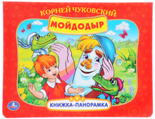 Мойдодыр. Книжка-панорамка, Корней Чуковский