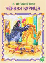 Черная курица или Подземные жители, Антоний Погорельский