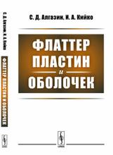 Флаттер пластин и оболочек, Алгазин С.Д., Кийко И.А.