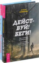 Действуй! Беги! Быть победителем (комплект из 2 книг), Дмитрий Сафиоллин, Дэн Миллман