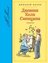 Дневник Коли Синицына, Николай Носов