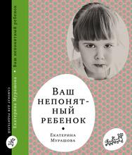 Ваш непонятный ребенок, Екатерина Мурашова