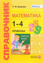 Математика. 1-4 классы. Справочник, Т. П. Быкова