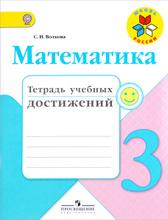 Математика. 3 класс. Тетрадь учебных достижений, С. И. Волкова