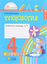Технология. 4 класс. Рабочая тетрадь №1. В 2 частях. Часть 1, Н. М. Конышева