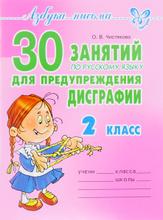 Русский язык. 2 класс. 30 занятий для предупреждения дисграфии, О. В. Чистякова