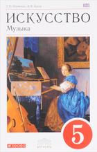 Искусство. Музыка. 5 класс. Учебник ( + CD), Т. И. Науменко, В. В. Алеев