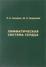 Лимфатическая система сердца, Л. А. Бокерия, Ю. Е. Выренков