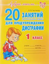 Русский язык. 1 класс. 20 занятий для предупреждения дисграфии, О. В. Чистякова