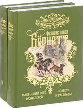 Избранные произведения для детей в 2 томах (комплект из 2 книг), Фрэнсис Элиза Бёрнетт