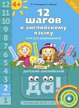 12 шагов к английскому языку. Пособие для детей 4 лет. Часть 2, Р. П. Мильруд, Н. А. Юшина