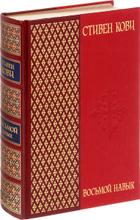 Восьмой навык. От эффективности к величию (подарочное издание), Стивен Р. Кови