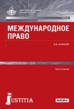 Международное право. Учебник, В. М. Шумилов