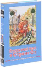Изумрудный город в стране Оз. Книга 6, Лаймен Фрэнк Баум