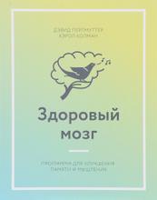Здоровый мозг. Программа для улучшения памяти и мышления, Дэвид Перлмуттер, Кэрол Колман
