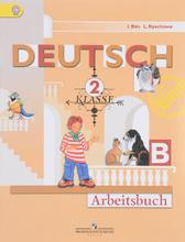 Deutsch: 2 Klasse: Arbeitsbuch: B / Немецкий язык. 2 класс. Рабочая тетрадь. Часть Б, И. Л. Бим, Л. И. Рыжова