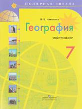 География. 7 класс. Мой тренажер. Учебное пособие, В. В. Николина