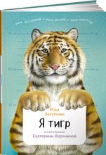 Я тигр, Илья Лагутенко