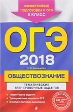 ОГЭ-2018. Обществознание. 9 класс. Тематические тренировочные задания, О. В. Кишенкова