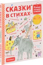 Сказки в стихах, К. И. Чуковский, С. В. Михалков, С. Я. Маршак