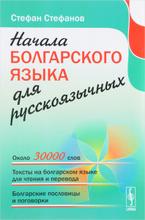 Начала болгарского языка для русскоязычных, Стефан Стефанов