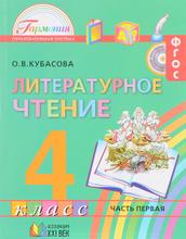 Литературное чтение. 4 класс. В 4 частях. Часть 4, Ольга Кубасова