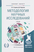 Методология научных исследований. Учебник, Николай Горелов,Дмитрий Круглов