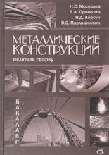 Металлические конструкции, Николай Москалев,Яков Пронозин