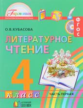 Литературное чтение. 4 класс. Учебник. В 4 частях. Часть 1, О. В. Кубасова