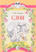 Слон, А. Куприн