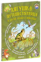 Лягушка-путешественница и другие сказки о животных, Б. В. Заходер, В. В. Бианки, В. М. Гаршин
