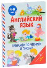 Английский язык. Тренажер по чтению и письму, Сергей Матвеев, Виктория Державина
