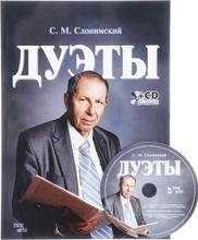 С. М. Слонимский. Дуэты. Ноты (+ CD), С. М. Слонимский