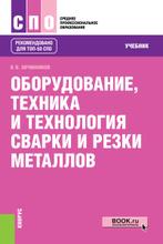 Оборудование, техника и технология сварки и резки металлов, Овчинников В.В.