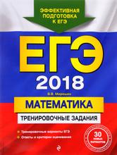 ЕГЭ-2018. Математика. Тренировочные задания, В. В. Мирошин