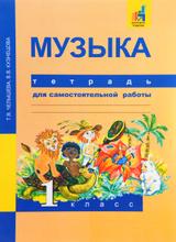 Музыка. 1 класс. Тетрадь для самостоятельной работы, Т. В. Челышева, В. В. Кузнецова