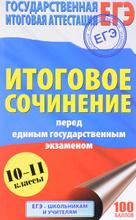 Итоговое сочинение перед единым государственным экзаменом, Н. А. Миронова