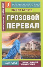 Грозовой перевал, Эмили Бронте