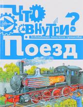 Поезд, В. И. Малов