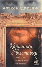 Картинки с выставки, Александр Генис