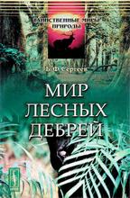 Мир лесных дебрей, Сергеев Б.Ф.