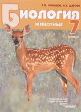 Биология. Животные. 7 класс. Учебник, А. Никишов