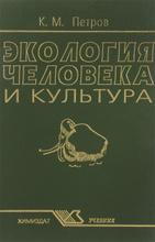 Экология человека и культура. Учебное пособие, К.М.Петров