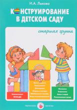 Конструирование в детском саду. Старшая группа, И.А.Лыкова